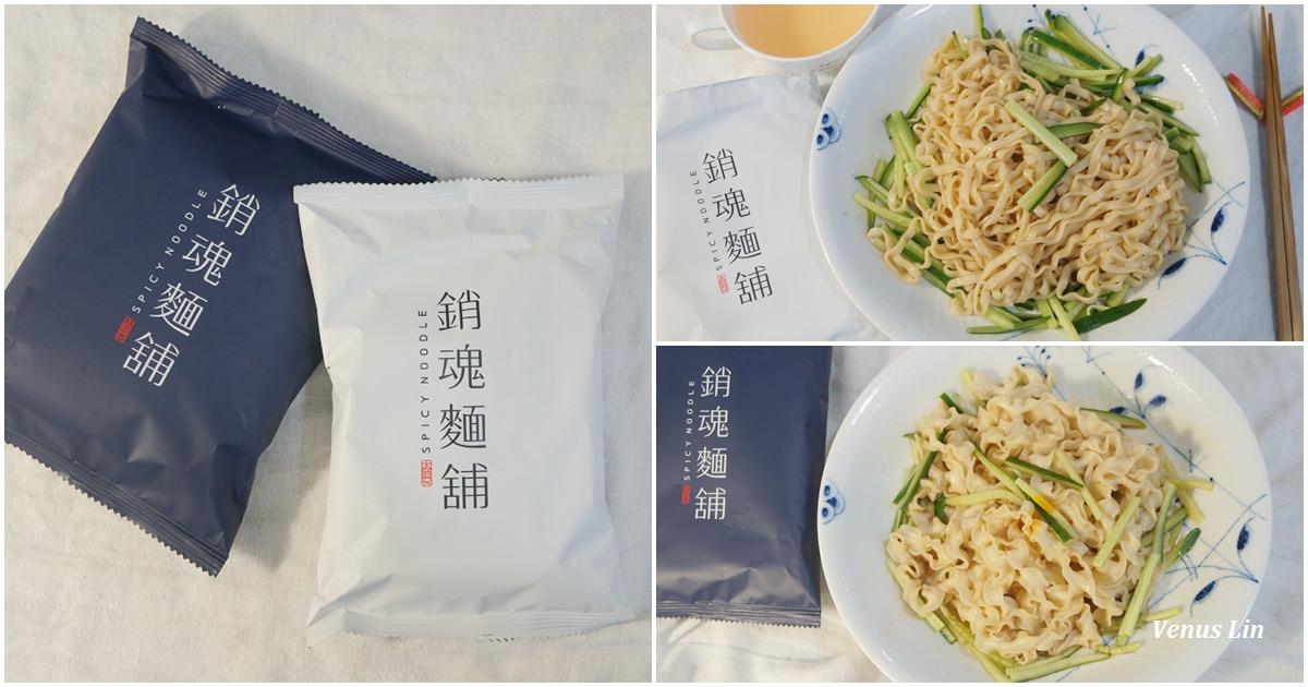 大師兄銷魂麵舖推出的銷魂拌麵,一包70元,藍白兩種包裝哪款好吃?
