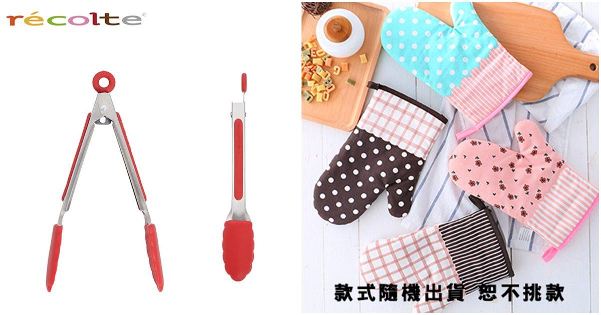 日本recolte麗克特三明治機,三明治機,熱壓蛋沙拉食譜,蛋沙拉食譜