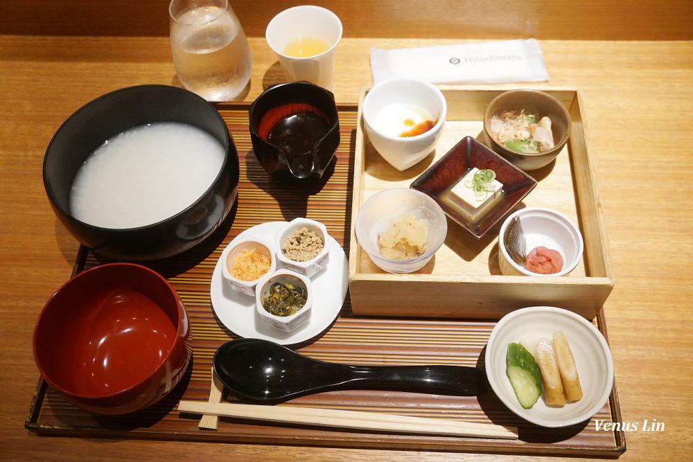 羽田機場國內線|Hitoshinaya 05:30就開始供應日式早餐,白粥套餐口味任搭真不賴
