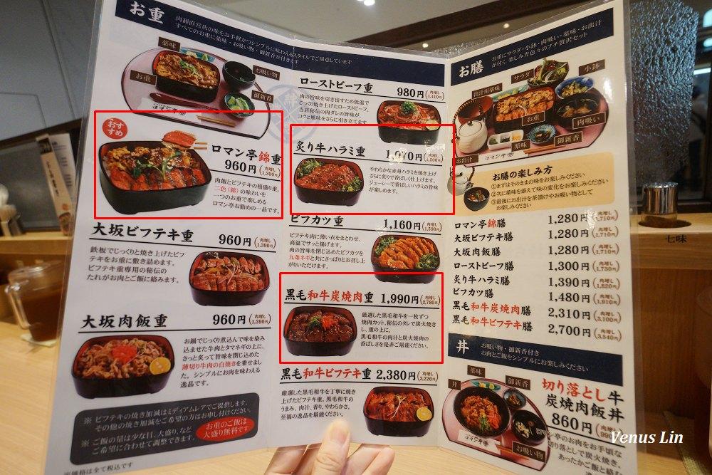 天王寺美食,阿倍野必吃,Q's mall必吃,Q's mall美食,超值牛排丼
