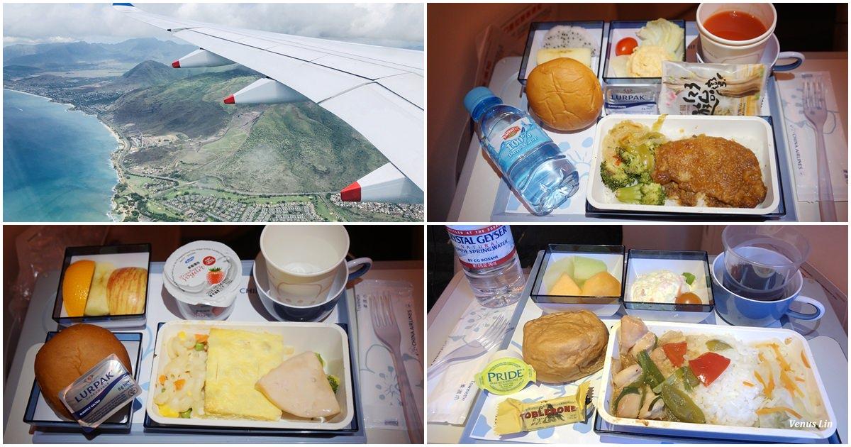 中華航空A350桃園直飛夏威夷,爽坐經濟艙第一排小秘密,來回一共4餐飛機餐(2018.10.03~10.15)