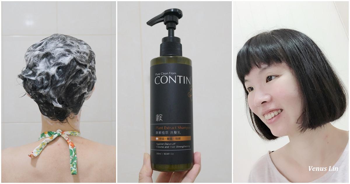 康定酵素植萃洗髮乳,扁塌細軟髮救星+油頭人也能4天才洗頭,輕鬆擁有蓬鬆秀髮(快閃團購:2019.8.29~9.4)