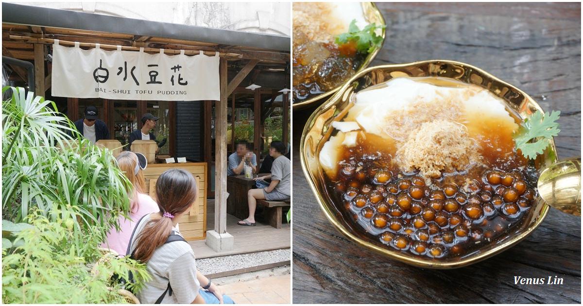 永康街|白水豆花,來自宜蘭礁溪的豆花店,平日排隊40分鐘才吃到,值得一吃嗎?