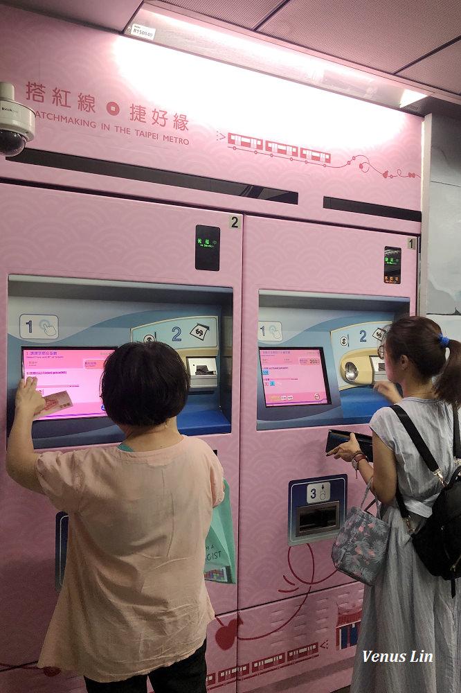 月老捷運票車,粉紅月老車票,台北捷運月老 車票,台北捷運粉紅車票