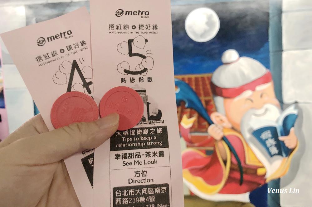 月老捷運票車,粉紅月老車票,台北捷運月老車票,台北捷運粉紅車票,月老福袋