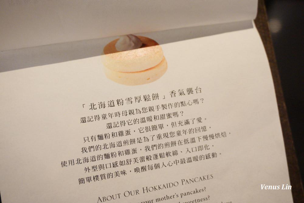 椿Tsubaki Salon,北海道鬆餅名店,台北晶華,北海道空運哈密瓜