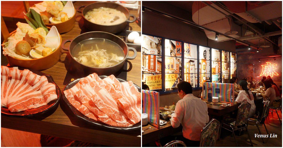 這一小鍋台北誠品南西店,這一鍋最新力作,超復古用餐環境,肉肉品質很好!