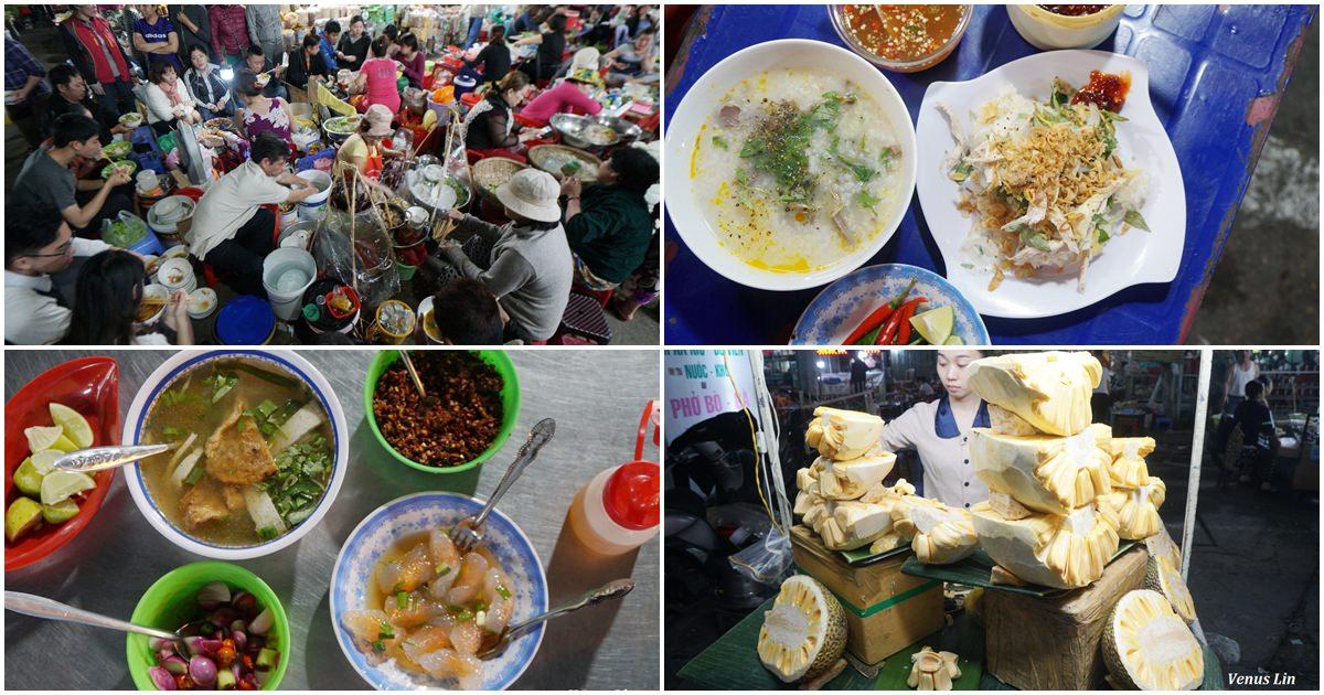峴港夜市|CHO CON(共市場)在地人吃的晚上美食夜市,雞肉粥.水晶蝦餃