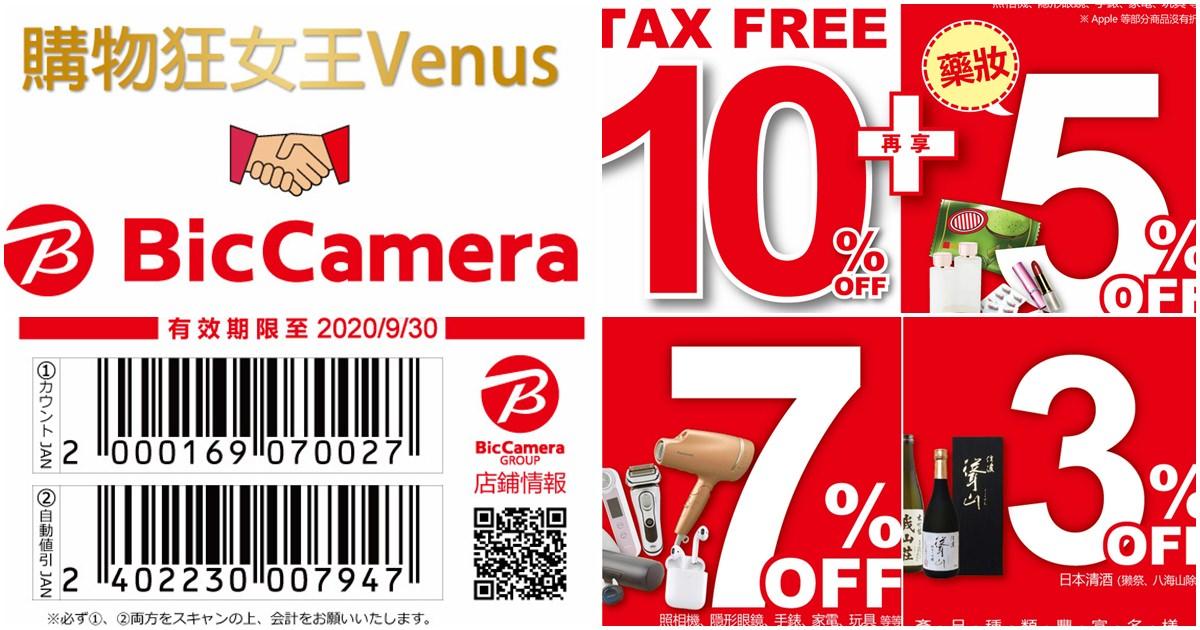 BIC CAMERA優惠券下載| 10%免稅+7%折扣+刷特定信用卡及金融卡額外優惠、還可併用多買多優惠(2019.10.1~10.31)