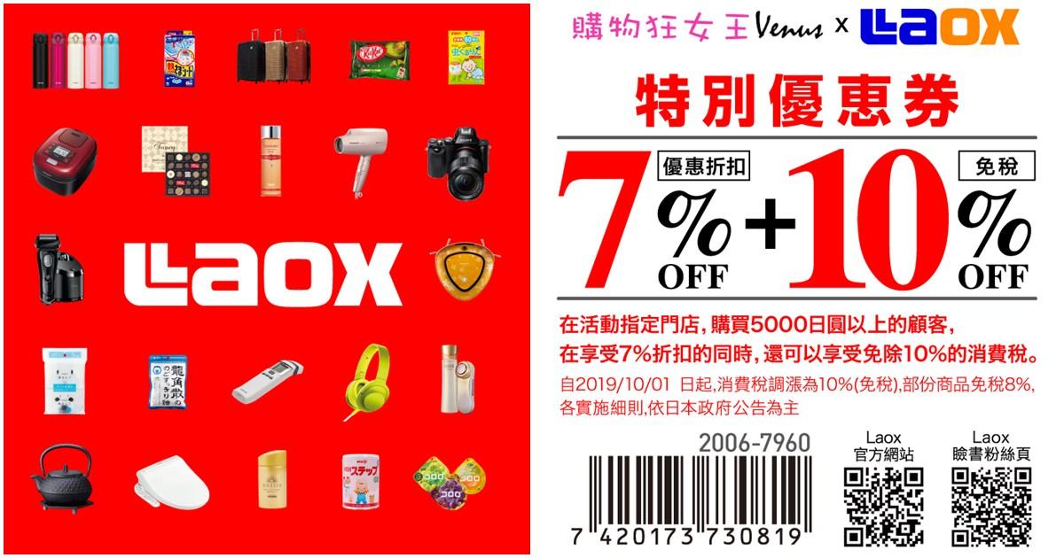 LAOX優惠券下載10%+7% off|日本最大規模的免稅店,東京.關西地區店內前10名人氣商品