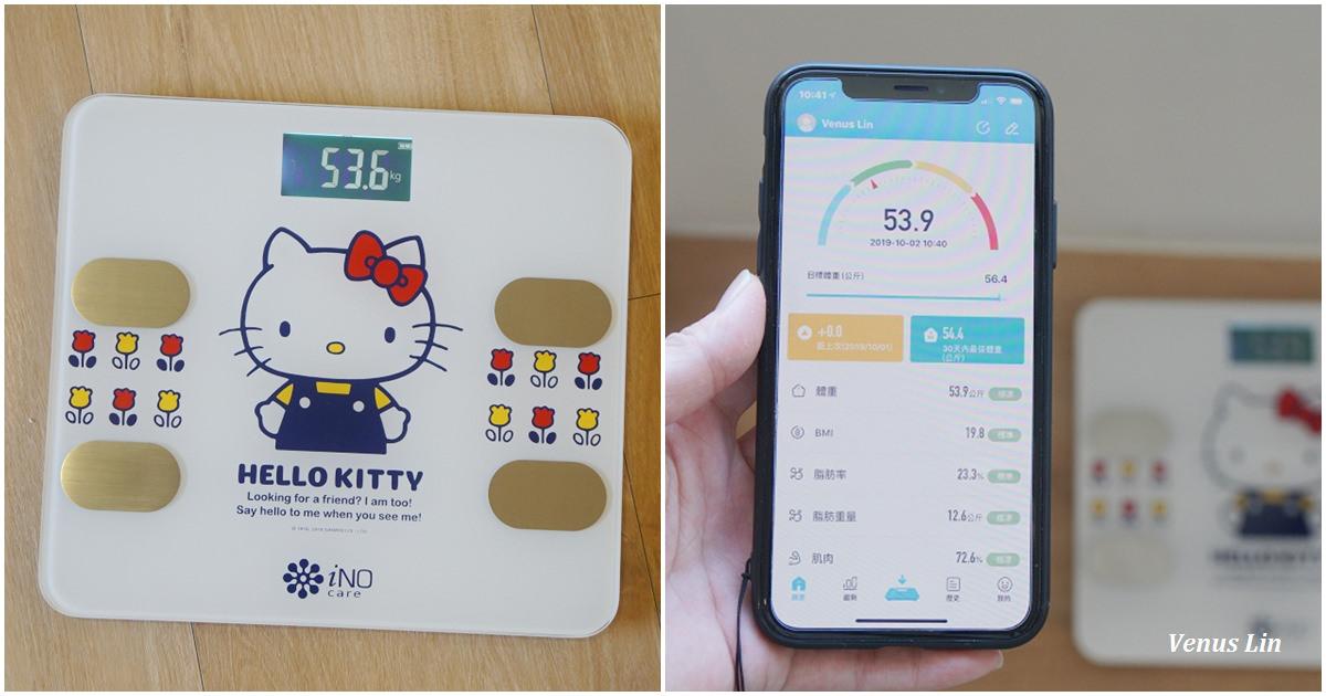 iNO Hello Kitty藍牙智能體重計,可運算身體12項指標,3顏色各限量1000台(10/3~10/9限時團購)
