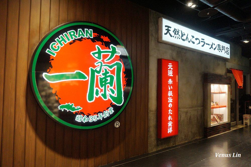 一蘭拉麵台北別館,一蘭拉麵台北店,一蘭拉麵台灣