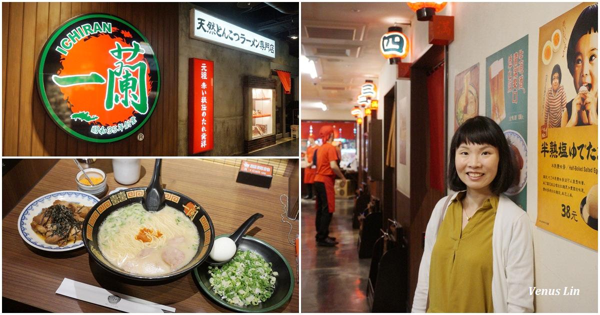 一蘭拉麵台灣台北別館,台北第二間一蘭拉麵,復古昭和風情,拉麵一樣好吃