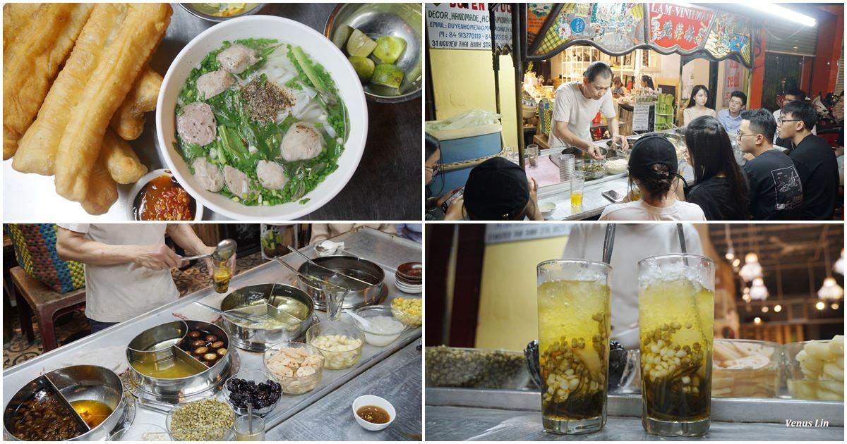 胡志明市街頭小吃|Pho Bo Vien牛肉丸河粉、林榮茂越式甜品Lam Vinh Mau