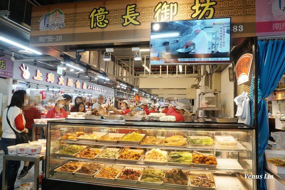 南門市場必吃,南門市場中繼市場,蠻們市場美食,合歡刀削麵館、黑冠仙草凍奶、億長御坊小菜