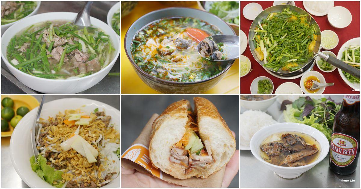 河內令人難忘的街頭小吃x6家!台灣吃不到的越南在地味道