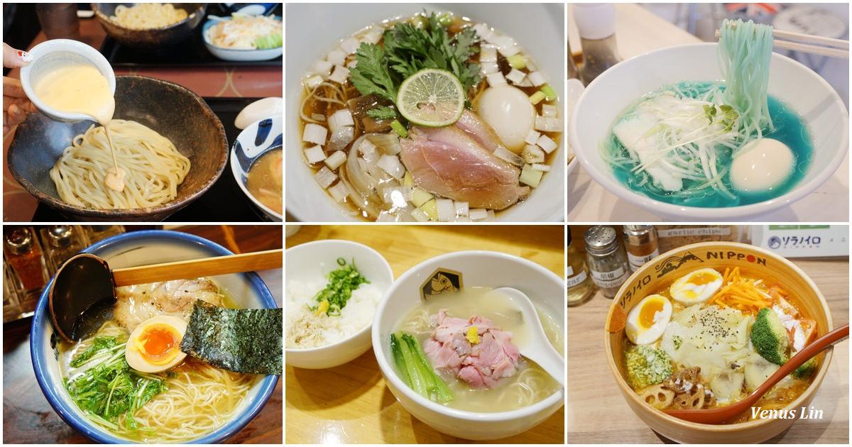 東京美食|10家東京排隊拉麵推薦,超人氣的新派創意拉麵.沾麵