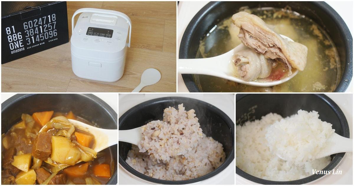 ONE amadana智能炊煮器,適合小家庭、租屋族的3人份小電鍋,與東京品味同步