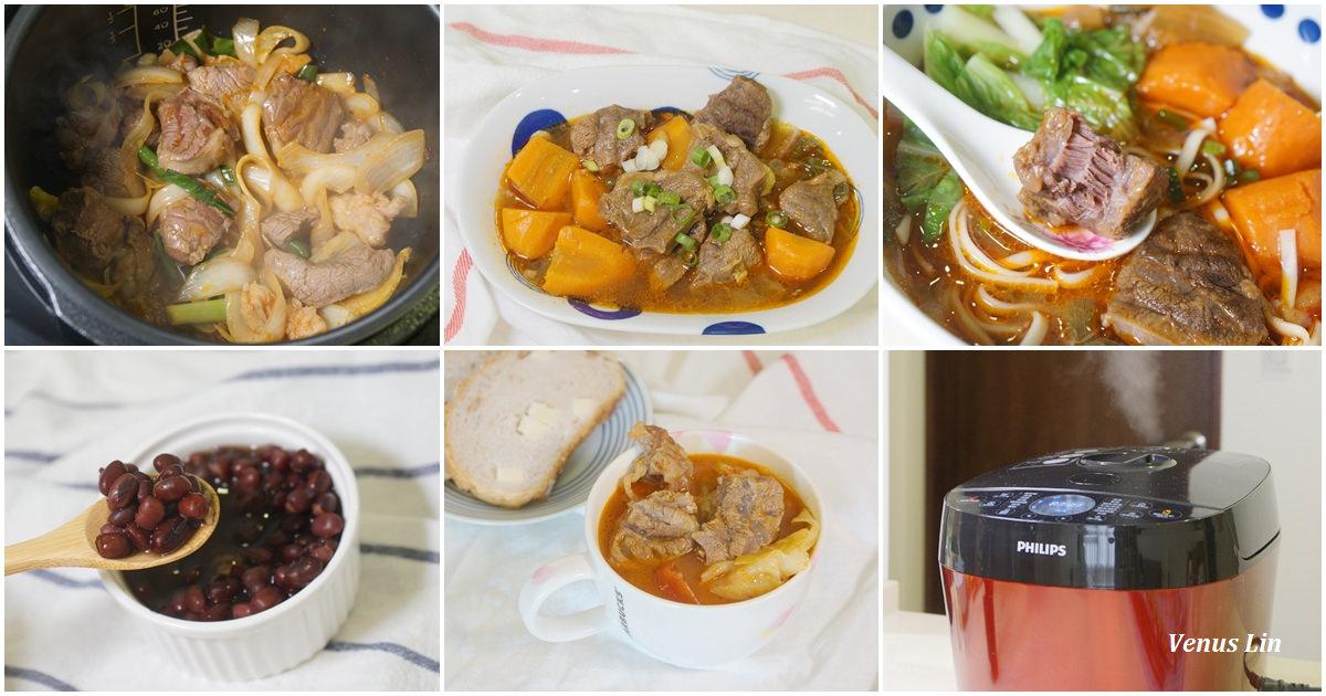 懷孕養胎食譜|紅燒牛腩、羅宋湯、紅豆湯(飛利浦智慧萬用鍋HD2143、超活氧果汁機HR2173)