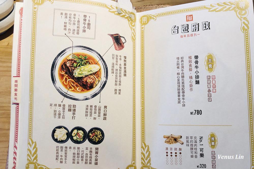 2019年台北米其林,台北米其林必比登餐廳小館,一號糧倉,一號糧倉牛肉麵,樂浦匯農,喜荒愛不仍烘培坊