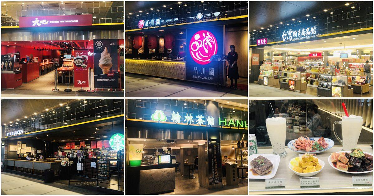 松山機場美食|品川蘭、大心新泰式麵食、翰林茶館、星巴克、新東陽、郭元益、裕珍馨、7-11、全家便利商店、SUBWAY