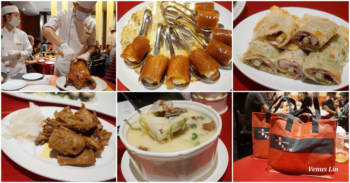 蘭城晶英紅樓中餐廳,櫻桃霸王鴨五吃好吃到銷魂!附2019年最新菜單