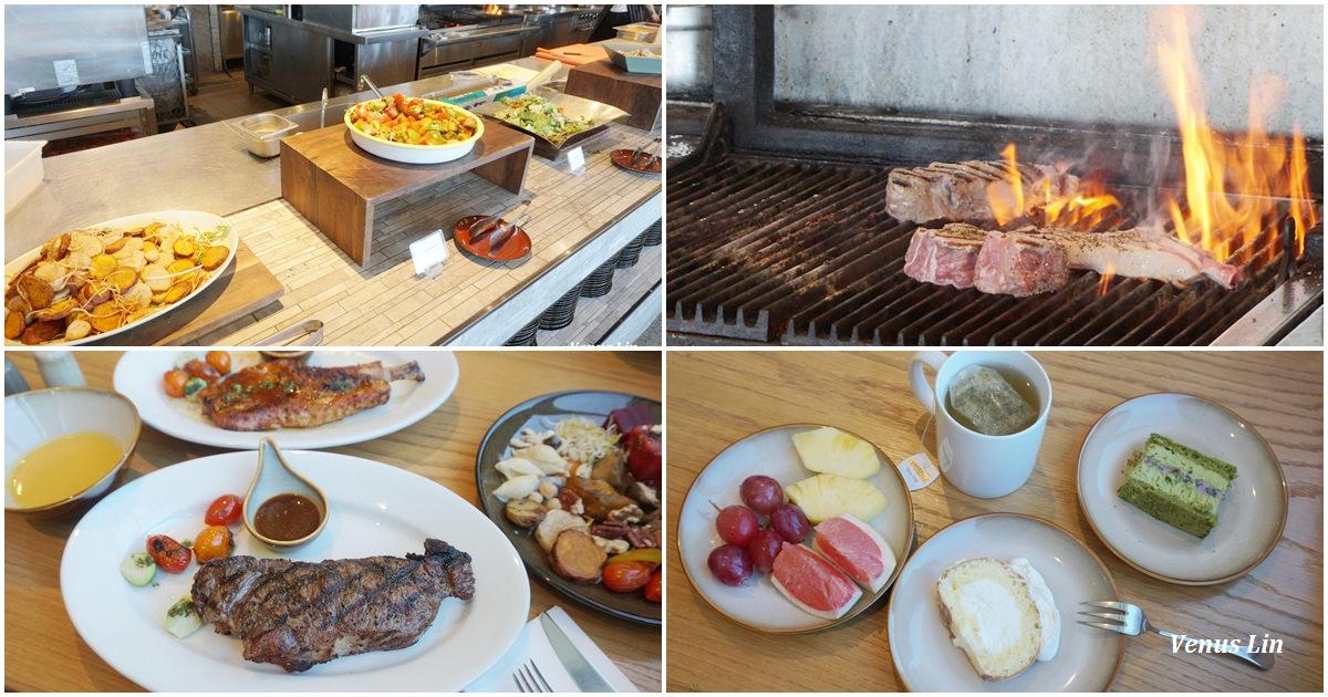 que原木燒烤餐廳,必點牛排,午餐自助吧精緻又好吃,松山火車站/捷運松山站的景觀餐廳