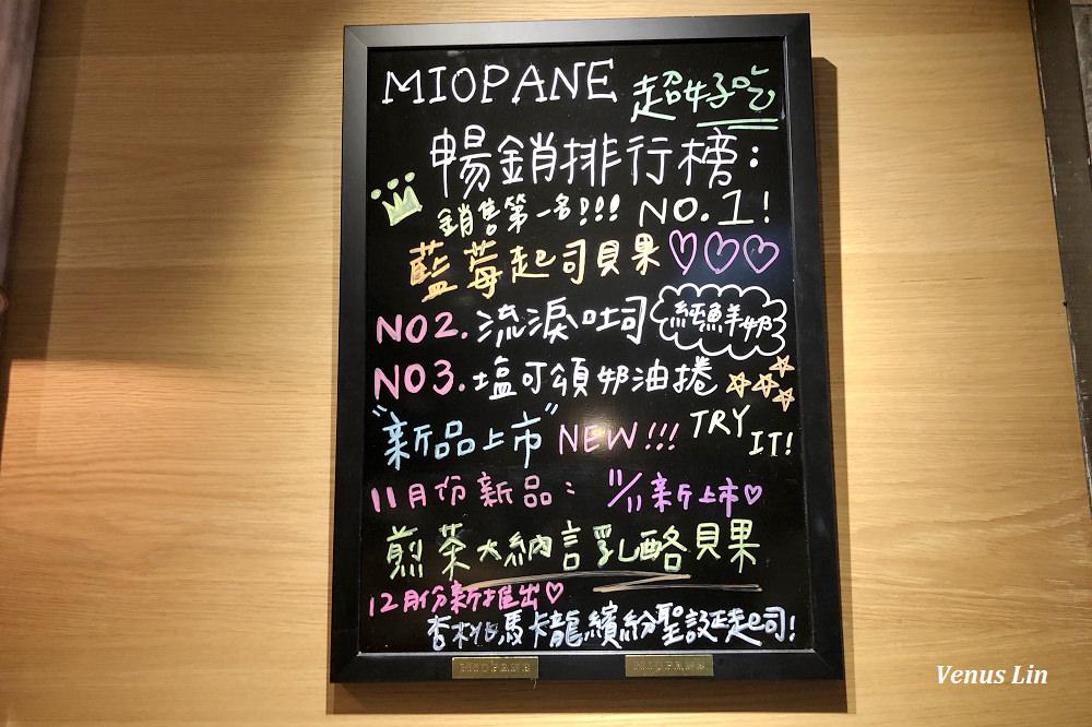 Miopane,Miopane貝果,爆餡貝果