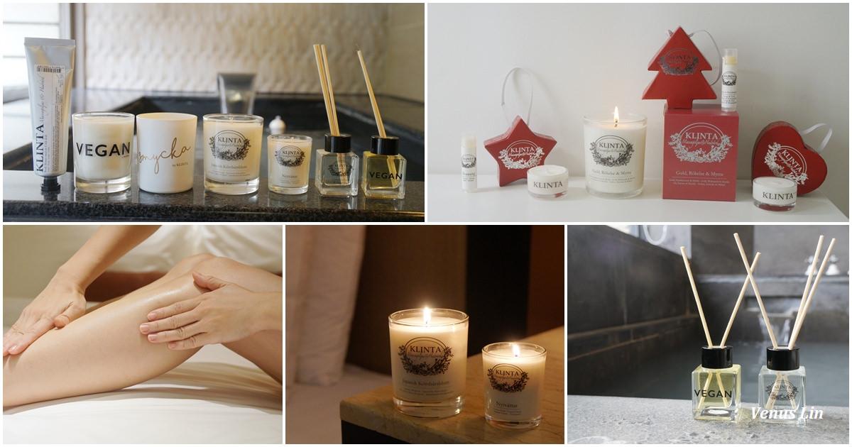 瑞典Klinta香氛按摩蠟燭,是香氛蠟燭也是按摩油,聖誕節禮盒.聖誕節限定香味推薦(2019.12.3~12.7限時團購85折)