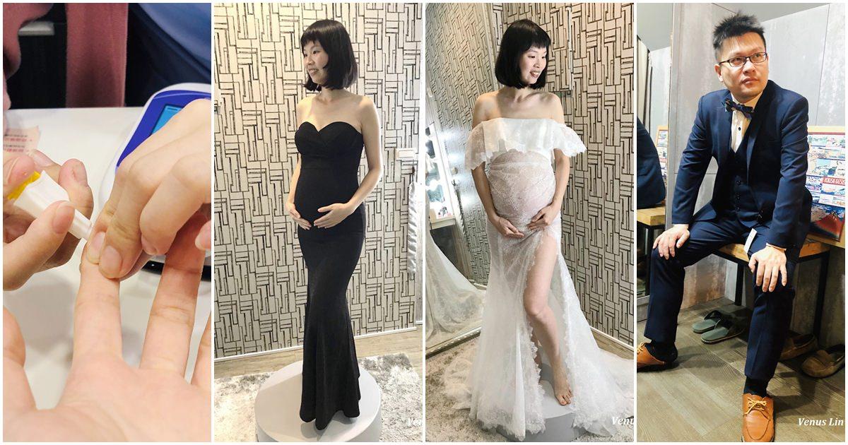 懷孕25~28週|禾馨懷寧25週產檢、妊娠糖尿病沒過關、27週試孕婦寫真禮服及租男士西裝