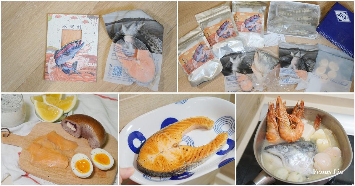 不老鮭魚(紐西蘭國王鮭),三倍魚油久煎不老肉質鮮嫩