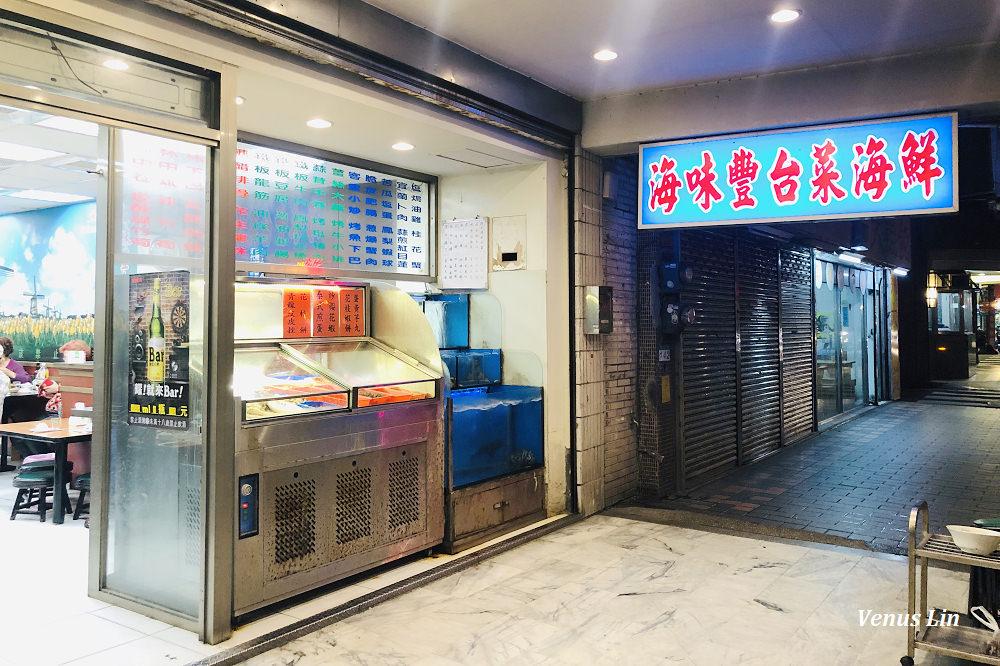 海味豐台菜海鮮,海味豐海產店,西門町平價熱炒,萬華平價熱炒
