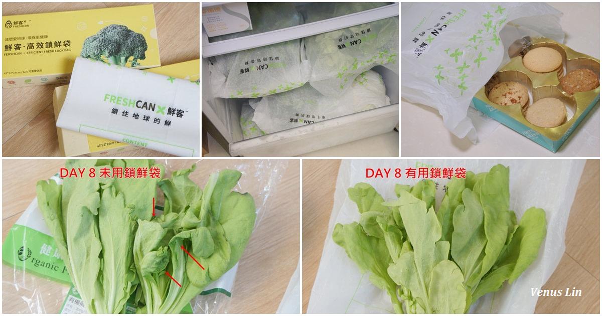 鮮客高效鎖鮮袋、延長食材保鮮期、蔬菜放了8天還是跟剛買一樣新鮮(2010.1.10~1.16限時團購)
