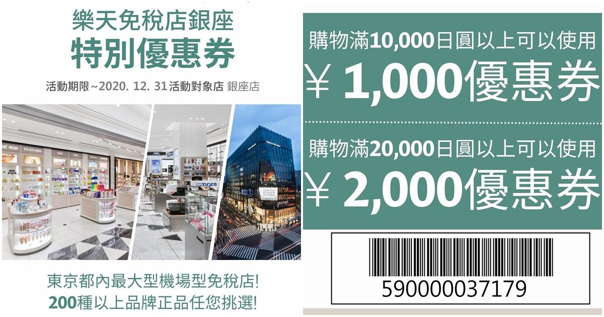 東京銀座樂天免稅店2020年優惠券下載|刷卡85折再折2000日幣.必買必逛品牌整理