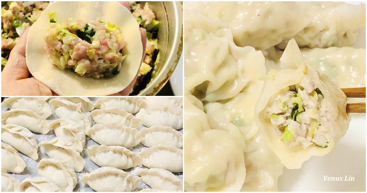 食譜|高麗菜豬肉水餃,高麗菜也太脆太鮮甜!好好吃!