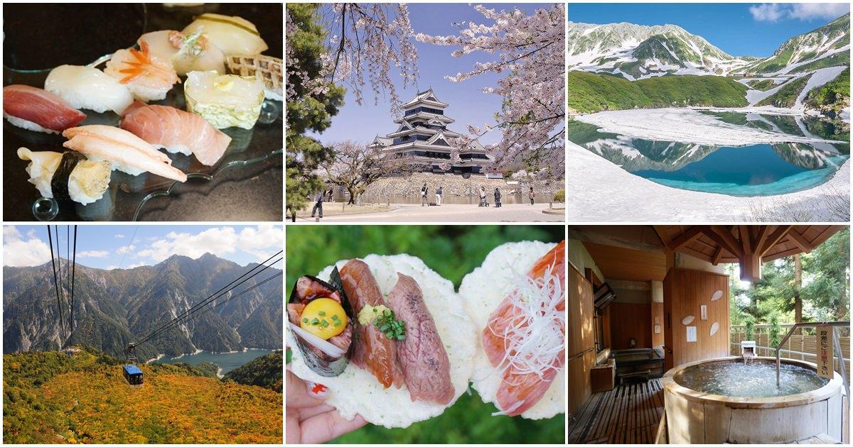 從中部國際機場出發、玩遍岐阜縣、富山縣、立山黑部阿爾卑斯山脈路線及長野縣