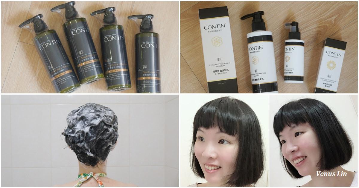 康定酵素植萃洗髮乳,新品極萃系列,扁塌細軟髮救星+油頭人輕鬆擁有蓬鬆秀髮