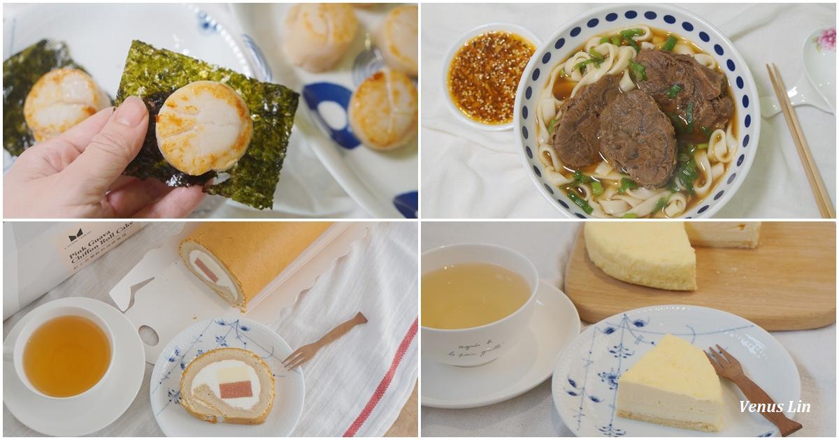 北海道頂級干貝、天下三絕牛肉湯鍋、北海道Crest Japan乳酪蛋糕、瑪黑紅心芭樂鮮奶油戚風捲(4/29~5/5限量團購)