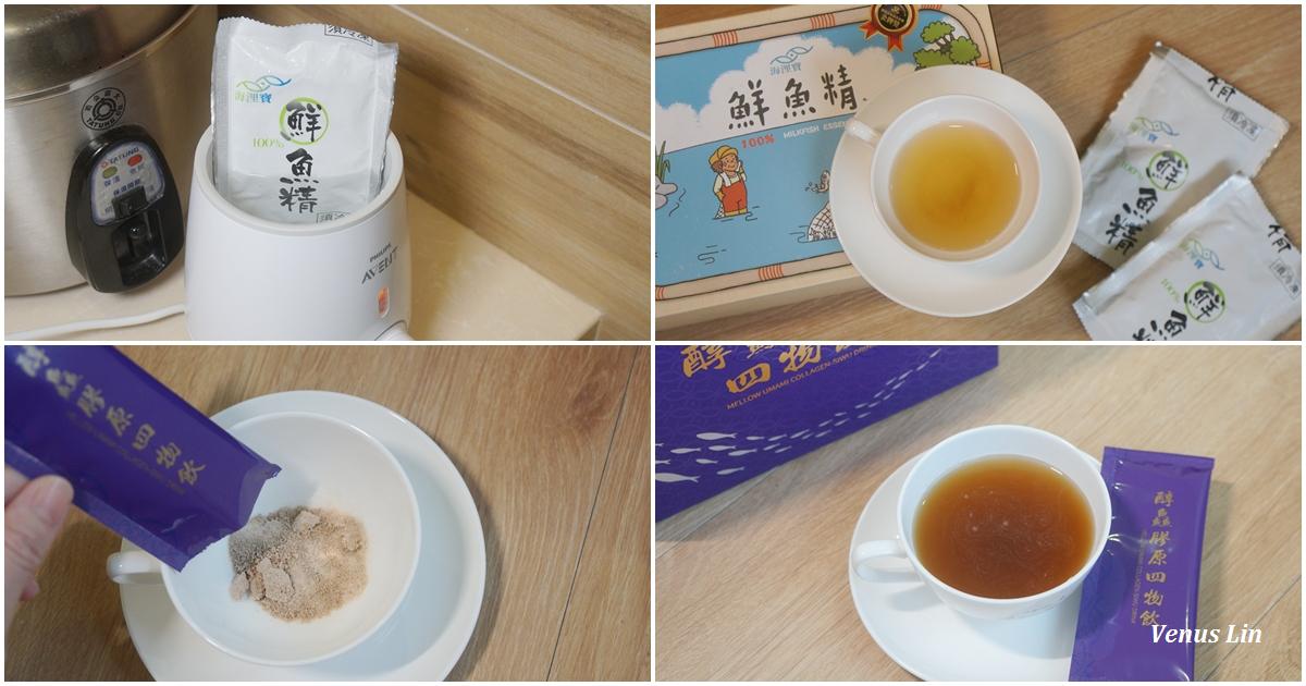海浬寶鮮魚精(母奶媽媽的追奶聖品)、醇鱻膠原四物飲