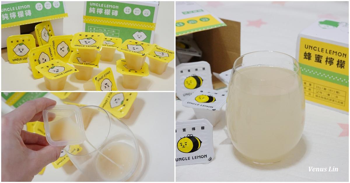 檸檬大叔常溫純檸檬磚、蜂蜜檸檬膠囊,隨時都可以喝一杯蜂蜜檸檬氣泡飲
