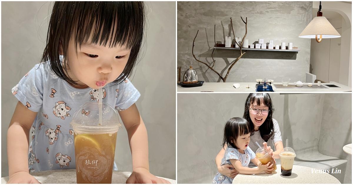 玖仰茶食文化 jiuyang,永康街最新的網美手搖飲店(度小月原址)