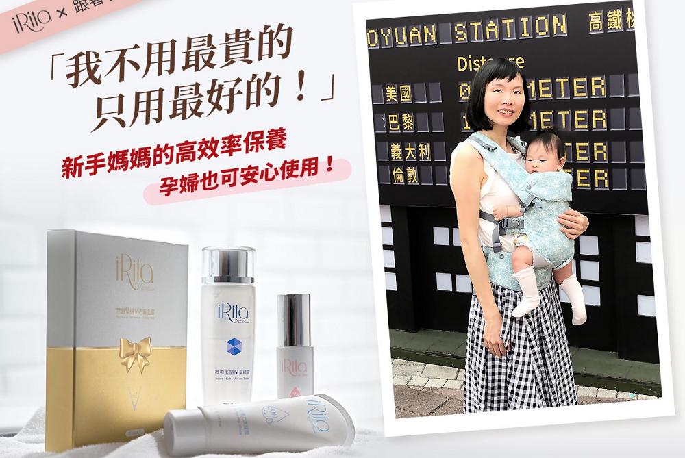 iRita愛麗塔|給肌膚最單純的保養品.超好用面膜,台灣在地品牌(9/4~9/10限時團購)