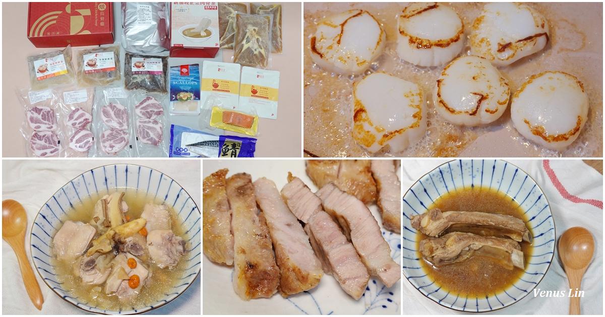 琉元堂鮮雞湯、米其林餐廳用的食材、伊比利豬一定要買!