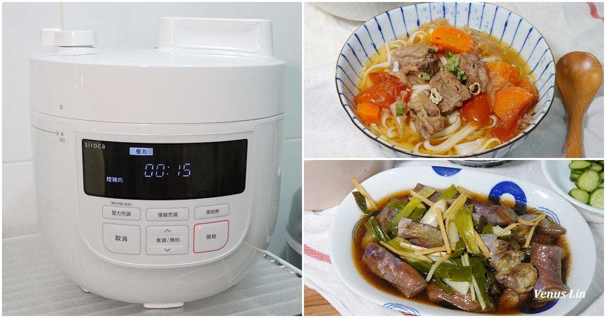 siroca微電腦壓力鍋,最美型的日系壓力鍋,小份量適合小家庭