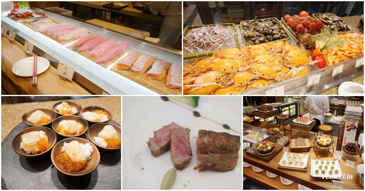 台北美福大飯店彩匯自助餐廳晚餐,大口吃A5和牛.各式海鮮.甜點也好精緻