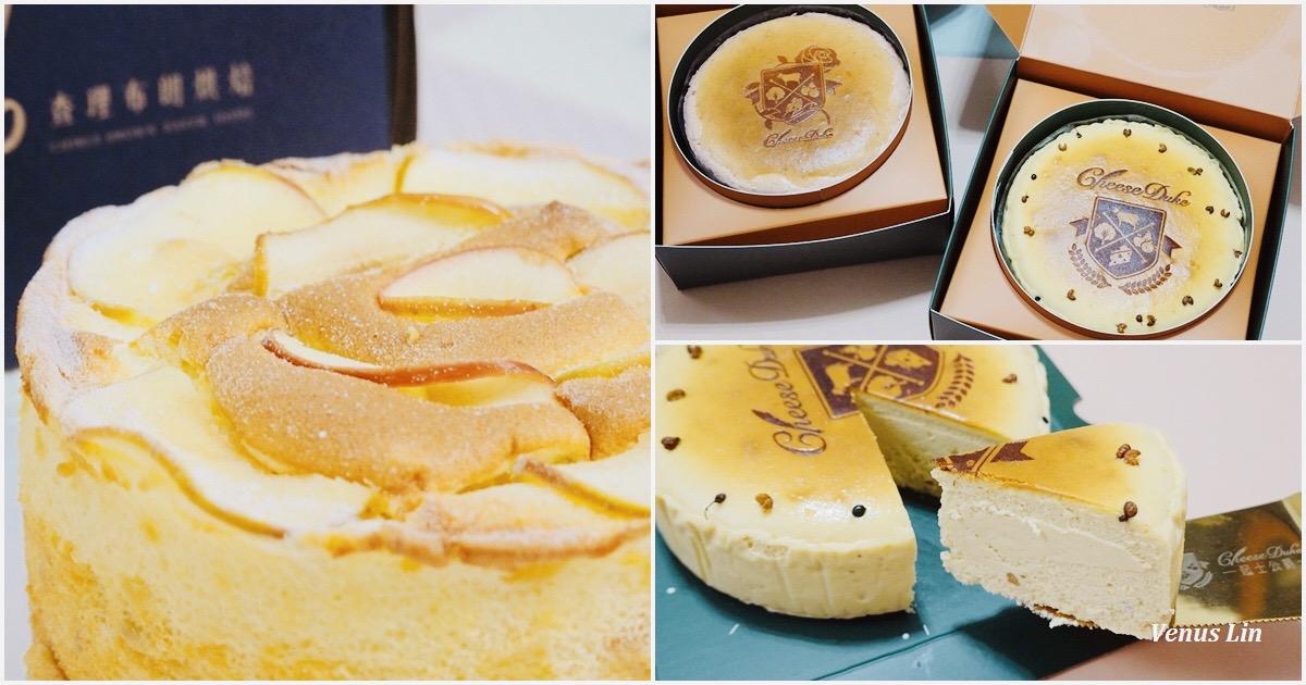 查理布朗烘焙青森蘋果蛋糕,起士公爵美英青花椒乳酪蛋糕&南國玫瑰女王乳酪蛋糕2021年母親節蛋糕開箱