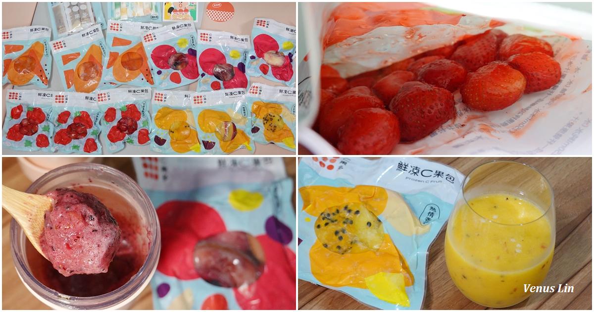 C果多的鮮凍C果包,道地的台灣水果20秒輕鬆完成新鮮果汁