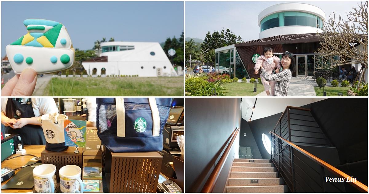 白色遊艇造型星巴克,星巴克宜蘭頭城門市,必買限量六樣商品(台灣特色星巴克)