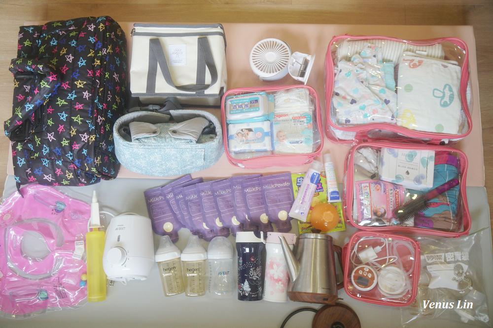 帶嬰兒去台南旅行兩天一夜行李怎麼準備,必備嬰兒用品
