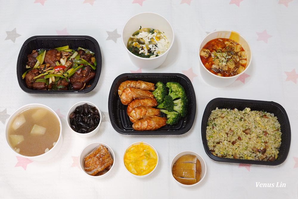 台北萬豪酒店宴客樓外帶美食4~5人合菜,在家穿睡衣大口吃五星級飯店美食